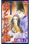 【6-10セット】華麗なる愛の歴史絵巻(ミステリーボニータ/ボニータコミックス)