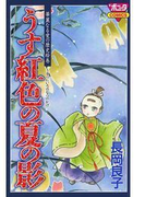 【全1-12セット】華麗なる愛の歴史絵巻(ミステリーボニータ/ボニータコミックス)