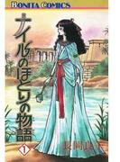【1-5セット】ナイルのほとりの物語(ミステリーボニータ)