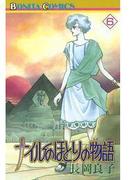 【6-10セット】ナイルのほとりの物語(ミステリーボニータ)