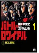 【全1-15セット】バトル・ロワイアル(ヤングチャンピオン・コミックス)