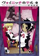 【全1-3セット】ヴォイニッチホテル(ヤングチャンピオン烈コミックス)
