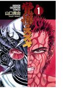 【全1-11セット】覚悟のススメ(少年チャンピオン・コミックス)