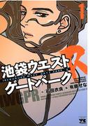 【全1-2セット】池袋ウエストゲートパークR(ヤングチャンピオン・コミックス)