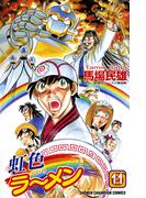 【11-15セット】虹色ラーメン(少年チャンピオン・コミックス)