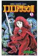【1-5セット】エコエコアザラク2(少年チャンピオン・コミックス)