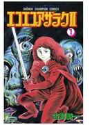 【全1-6セット】エコエコアザラク2(少年チャンピオン・コミックス)