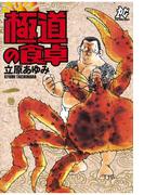 【全1-13セット】極道の食卓(プレイコミック)