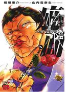 【全1-7セット】バキ外伝 疵面 -スカーフェイス-(チャンピオンREDコミックス)