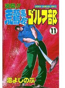 【11-15セット】激闘!! 荒鷲高校ゴルフ部(少年チャンピオン・コミックス)