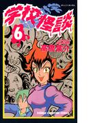 【6-10セット】学校怪談(少年チャンピオン・コミックス)