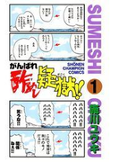 【全1-5セット】がんばれ酢めし疑獄!!(少年チャンピオン・コミックス)