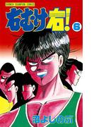 【6-10セット】右むけ右!(少年チャンピオン・コミックス)