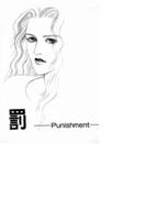 【全1-3セット】罰 ―Punishment―(大都社 レディース)