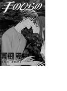 【全1-3セット】手のひらのメランコリー(アンジェリーナシリーズ)