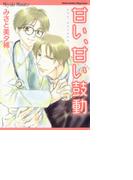 【1-5セット】甘い、甘い鼓動(Daito Comics ボーイズLOVE)