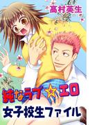 【1-5セット】純なラブ☆エロ女子校生ファイル(恋愛宣言 )