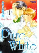 【11-15セット】Pure White(BL宣言)