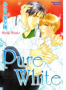 【全1-17セット】Pure White(BL宣言)