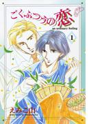 【全1-2セット】ごくふつうの恋(WINGS COMICS(ウィングスコミックス))