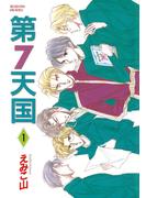 【全1-3セット】第7天国(WINGS COMICS(ウィングスコミックス))