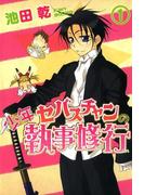 【全1-5セット】少年セバスチャンの執事修行(WINGS COMICS(ウィングスコミックス))