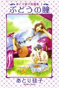 【全1-4セット】あとり硅子短篇集(WINGS COMICS(ウィングスコミックス))
