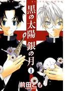 【1-5セット】黒の太陽 銀の月(WINGS COMICS(ウィングスコミックス))
