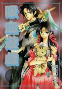 【全1-15セット】吸血遊戯<ヴァンパイア・ゲーム>(WINGS COMICS(ウィングスコミックス))