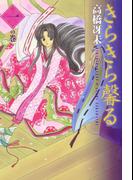 【1-5セット】きらきら馨る(WINGS COMICS(ウィングスコミックス))
