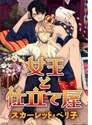 【全1-6セット】女王と仕立て屋(ディアプラス・コミックス)