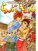 【6-10セット】らぶきょん~LOVE in 景福宮(UN POCO COMICS DX)