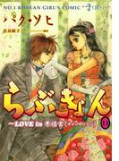 【11-15セット】らぶきょん~LOVE in 景福宮(UN POCO COMICS DX)