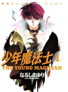 【全1-19セット】少年魔法士(WINGS COMICS(ウィングスコミックス))