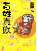 【全1-4セット】百姓貴族(WINGS COMICS(ウィングスコミックス))