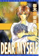 【全1-2セット】DEAR MYSELF(ディアプラス・コミックス)