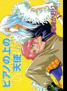 【全1-2セット】ピアノの上の天使(WINGS COMICS(ウィングスコミックス))