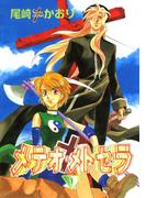 【全1-11セット】メテオ・メトセラ(WINGS COMICS(ウィングスコミックス))