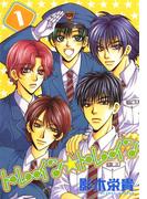 【全1-3セット】トレイン☆トレイン(WINGS COMICS(ウィングスコミックス))