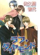 【全1-3セット】ラフ・ダイヤモンド(WINGS COMICS(ウィングスコミックス))