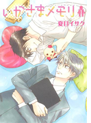 【全1-2セット】いかさまメモリ(ディアプラス・コミックス)