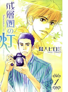 【全1-2セット】成層圏の灯(ディアプラス・コミックス)
