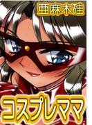【全1-9セット】コスプレママ