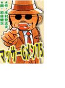【全1-3セット】マッサーGメン75