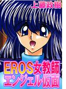 【全1-8セット】EROS女教師エンジェル仮面