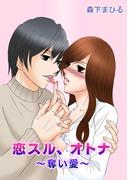 【全1-6セット】恋スル、オトナ~奪い愛~(フルカラー)