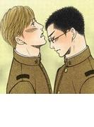 【全1-12セット】しのぶれど~軍服美少年の秘め事~(BL☆MAX)