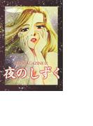 【全1-6セット】SMマガジン 夜のしずく(ぷるるんMAX)