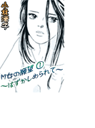 【1-5セット】M女の願望1~はずかしめられて~(ぷるるんMAX)