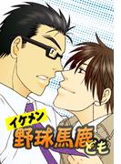【全1-6セット】イケメン野球馬鹿ども(BL☆MAX)